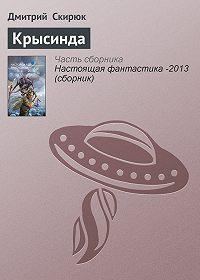 Дмитрий Скирюк -Крысинда
