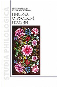 Григорий Амелин -Письма о русской поэзии