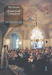Протоиерей Димитрий Смирнов -Проповеди 1