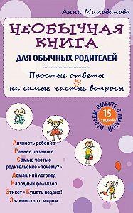 Анна Милованова -Необычная книга для обычных родителей. Простые ответы на самые част(н)ые вопросы