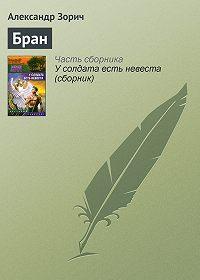Александр Зорич - Бран