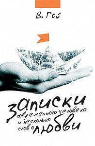 Владимир Гой -Записки современного человека и несколько слов о любви (сборник)