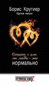 Борис Крутиер - Сходить с ума от любви – это нормально