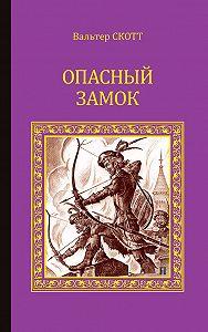 Вальтер Скотт -Опасный замок (сборник)
