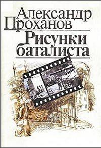 Александр Проханов -Рисунки баталиста