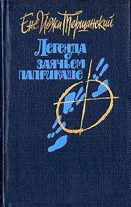 Енё Тершанский -Приключения тележки