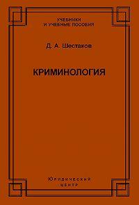 Дмитрий Шестаков - Криминология