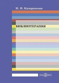 Ирина Казаринова -Библиотерапия