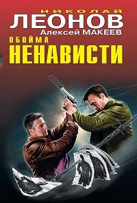 Алексей Макеев -Обойма ненависти