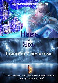 Ольга Филипповская -Навь и Явь. Тайна за 7 печатями