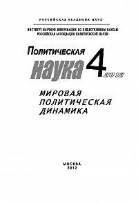 Иван Чихарев -Политическая наука № 4 / 2012 г. Мировая политическая динамика