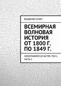 Владимир Кучин -Всемирная волновая история от 1800 г. по 1849 г.