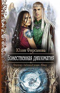 Юлия Фирсанова -Божественная дипломатия