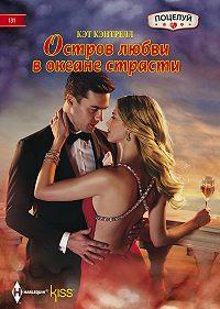 Кэт Кэнтрелл -Остров любви в океане страсти