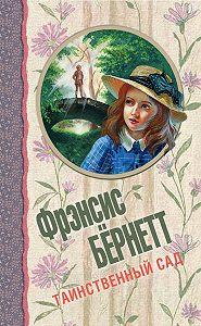 Фрэнсис Элиза Бёрнетт -Таинственный сад (сборник)