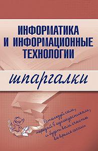 - Информатика и информационные технологии