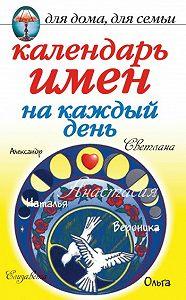 Марина Куропаткина -Календарь имен на каждый день