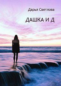 Дарья Светлова -Дашка и Д