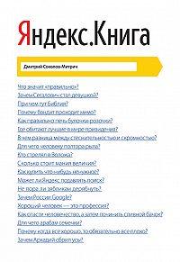 Дмитрий  Соколов-Митрич -Яндекс.Книга