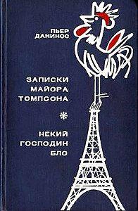 Пьер Данинос -Записки майора Томпсона (Сборник)