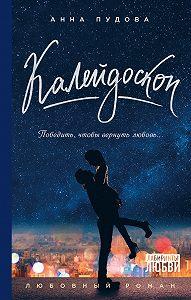 Анна Пудова -Калейдоскоп