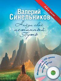 Валерий Синельников -Найди свой истинный Путь