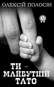 Олексій Полосін -Ти – майбутній тато
