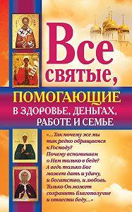 Ольга Светлова -Все святые, помогающие в здоровье, деньгах, работе и семье