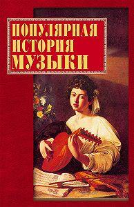 Екатерина Горбачева - Популярная история музыки