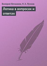 Валерий Вечканов -Логика в вопросах и ответах