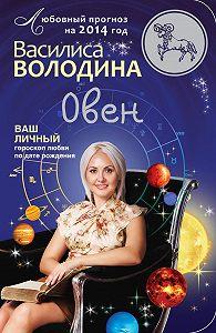 Василиса Володина -Овен. Любовный прогноз на 2014 год