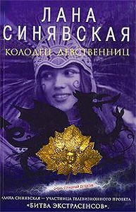 Лана Синявская -Колодец девственниц
