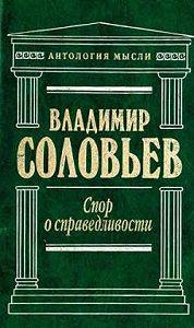 Владимир Сергеевич Соловьев -Три разговора о войне, прогрессе и конце всемирной истории