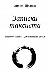 Андрей Шлапак -Записки таксиста