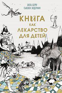 Элла Берту -Книга как лекарство для детей