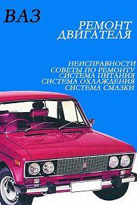 Илья Мельников - ВАЗ. Ремонт двигателя