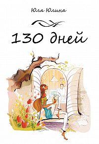 Юлия Юлина -130 дней