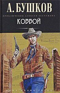 Александр Бушков -Ковбой