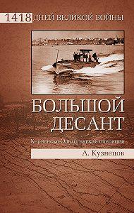 Андрей Кузнецов -Большой десант. Керченско-Эльтигенская операция