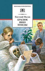 Евгений Носов -Красное вино Победы (сборник)