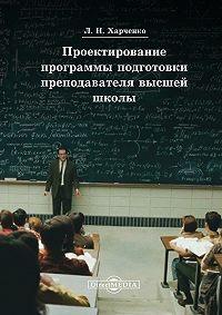 Леонид Харченко -Проектирование программы подготовки преподавателя высшей школы