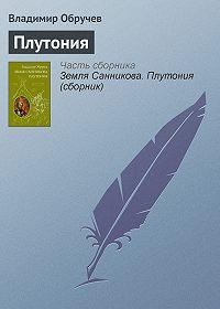 Владимир Обручев - Плутония