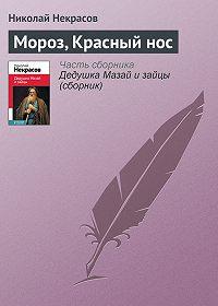 Николай Некрасов -Мороз, Красный нос