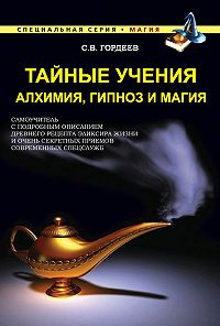 Сергей Гордеев - Тайные учения. Алхимия, гипноз и магия