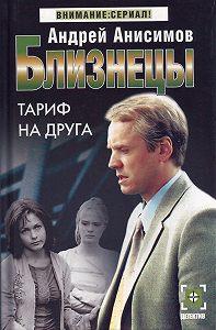 Андрей Анисимов - Тариф на друга