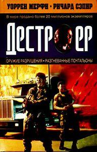 Ричард Сэпир -Разгневанные почтальоны