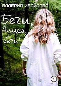 Валерия Ивойлова -Беги, Алиса, беги!