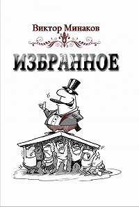 Виктор Минаков -Избранное