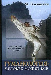 Май Михайлович Богачихин -Гуманология: человек может все