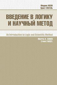 Моррис Коэн -Введение в логику и научный метод